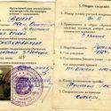 Фотографии И.Д. Волкова