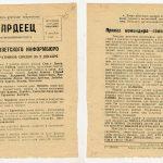 gazeta-gvardeec-ww2-1.jpg