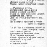 ПОГОНЕСЯН_2.JPG