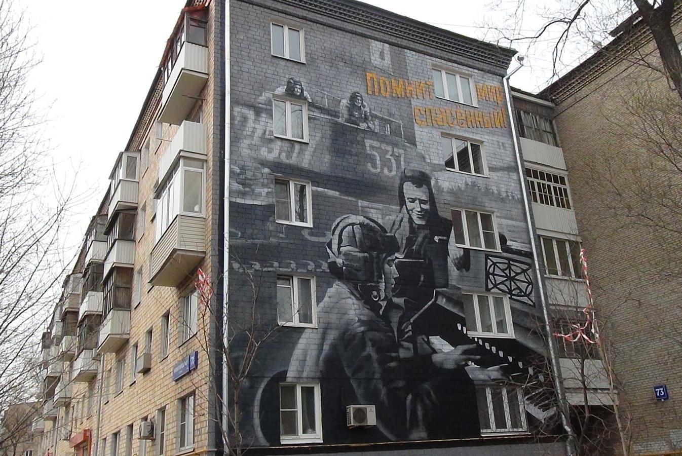 граффити в москве на домах фото бесплатно красивые