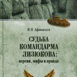 Lizukov_t.jpg