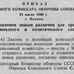 приказ_петлицы.jpg