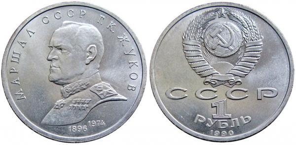 USSR Zhukov