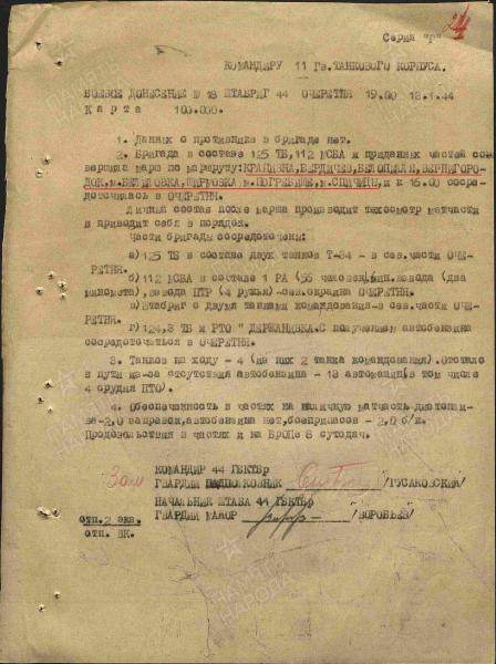 отчет за 13.01.1944 — ред