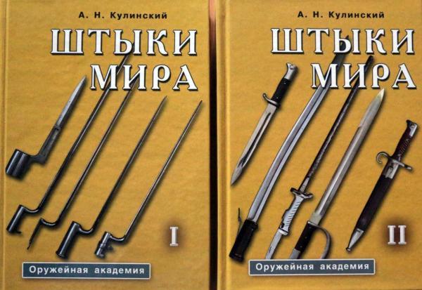А.Н. Штыки мира (в двух томах)