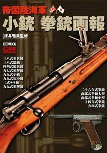 (на японском) о японском оружии