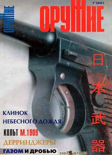 Оружие № 1 за 2001 год со статьёй о японском стрелковом оружии ВМВ От Явы до Курил (01)