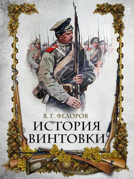 В.Г. История винтовки (2)