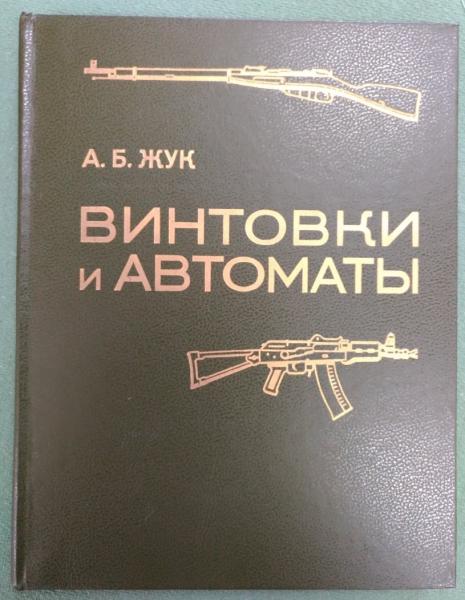 А.Б. Винтовки и автоматы