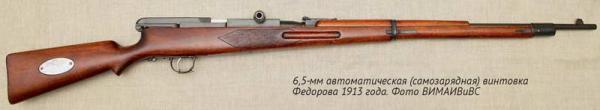 6,5 мм автоматическая (самозарядная) винтовка Фёдорова обр. 1913 года 02