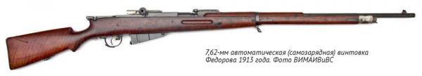 7,62 мм автоматическая (самозарядная) винтовка Фёдорова обр. 1913 года 02