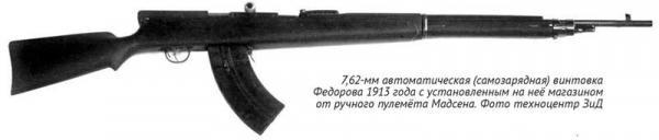 7,62 мм автоматическая (самозарядная) винтовка Фёдорова обр. 1913 года с магазином от ручного пулемёта Мадсена 02