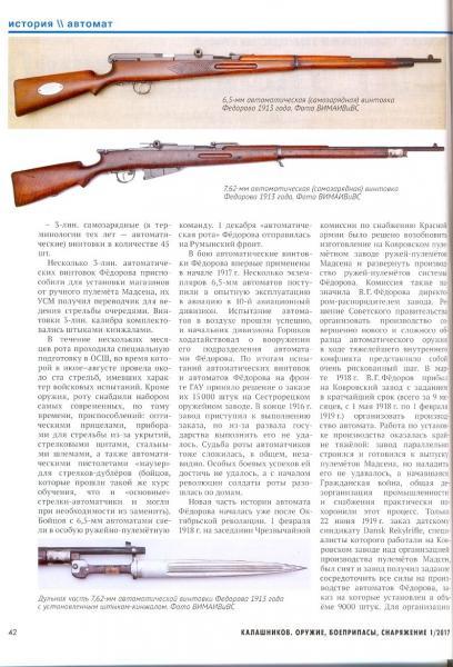 Р. Оружие нового типа 03