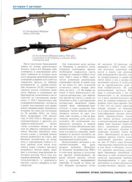 Р. Оружие нового типа 05
