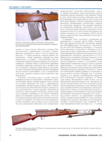 Р. Оружие нового типа 07
