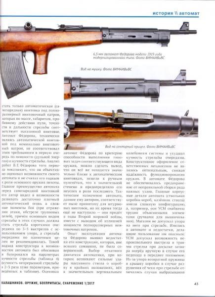 Р. Оружие нового типа 06