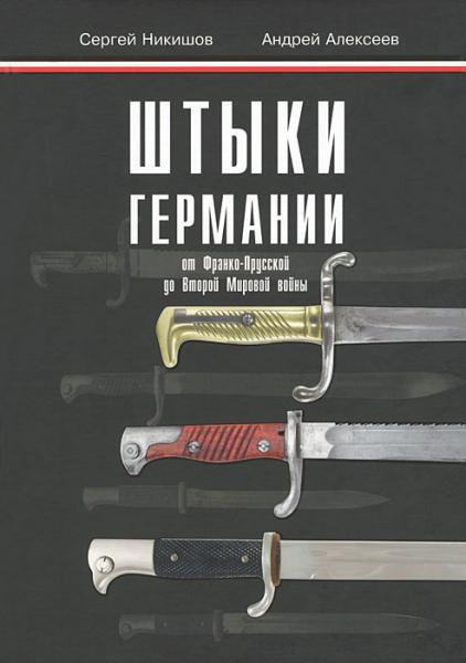 С. и Алексеев А. Штыки Германии от Франко Прусской до Второй Мировой войны