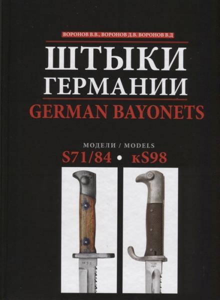 В.В., Воронов Д.В., Воронов В.Д. Штыки Германии (German Bayonets). Модели S71 84 и kS98