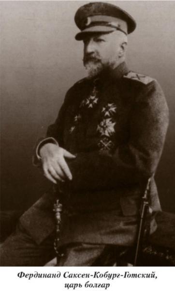 Саксен Кобург Готский, царь болгар