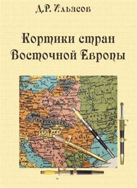 Д.Р. Кортики стран Восточной Европы (1)
