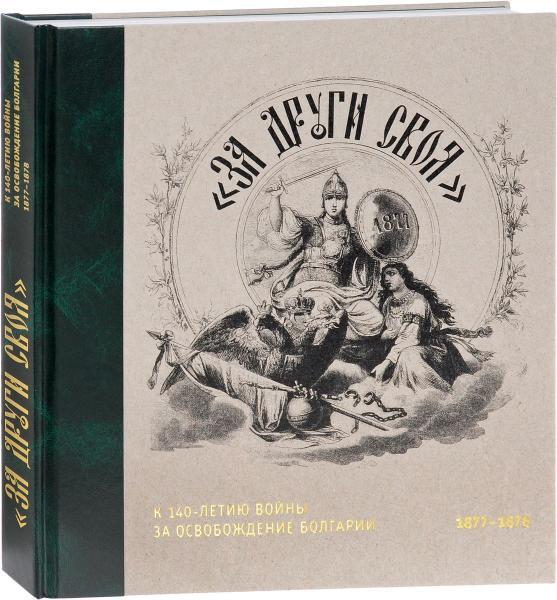 книги За други своя. К 140 летию войны за освобождение Болгарии. 1877 1878