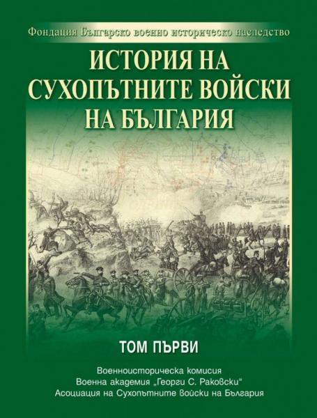 18 Обложка книги История на сухопътните войски на България. Том I