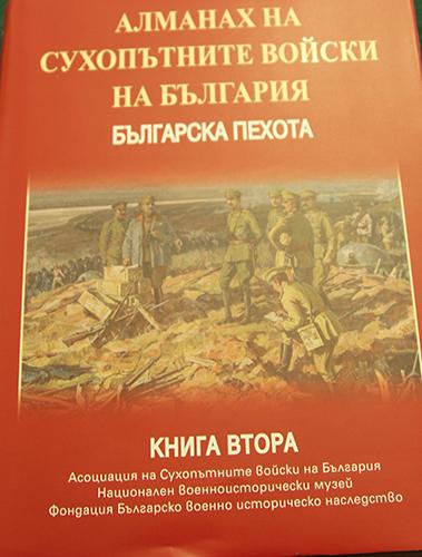 20 Обложка книги Алманах на сухопътните войски на България. Българска пехота. Книга втора