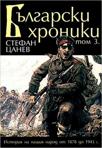22 Обложка книги Стефана Цанева Български хроники. Том 3