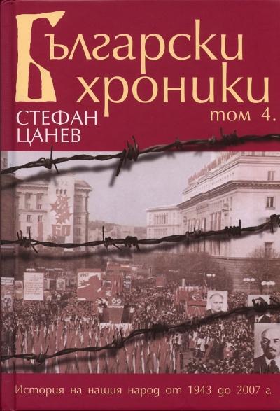 23 Обложка книги Стефана Цанева Български хроники. Том 4