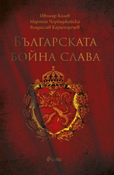 24 Обложка книги Българската бойна слава