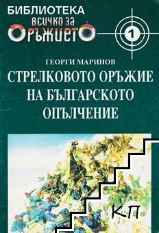 книги Стрелково оръжие на Българското опълчение
