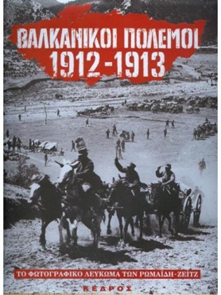 книги BALKAN WARS 1912 1913