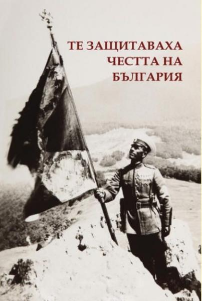 книги (фотоальбома) Те защитаваха честта на България