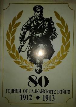 книги 80 години от балканските войни 1912 1913 г.