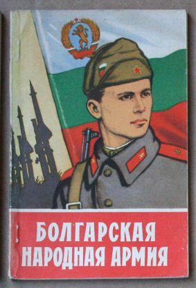 Народная армия
