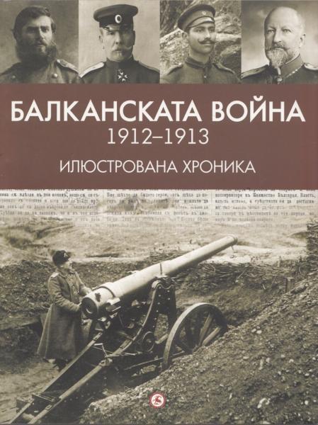 книги Александра Вычкова Балканската война 1912 1913. Илюстрирована хроника 2