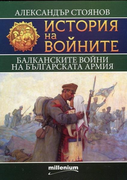 книги Александра Стоянова История на войните 9. Балканските войни на българската армия