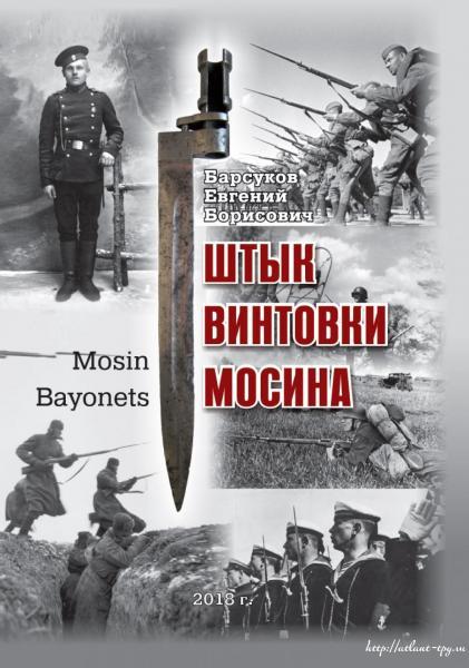 Е.Б. Штык винтовки Мосина (2 изд.)