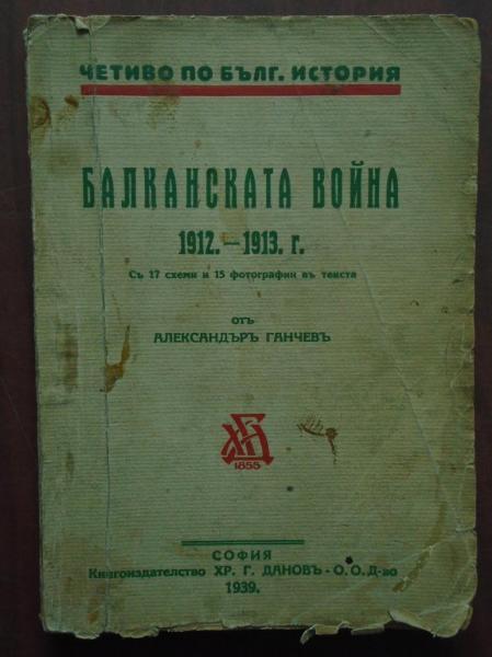 книги Балканската война 1912 1913 г., Александър Ганчев