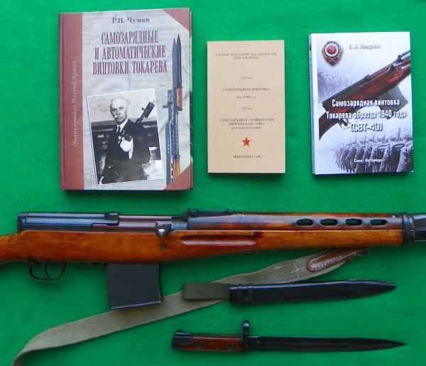 и наставление по винтовке СВТ 40 (01)