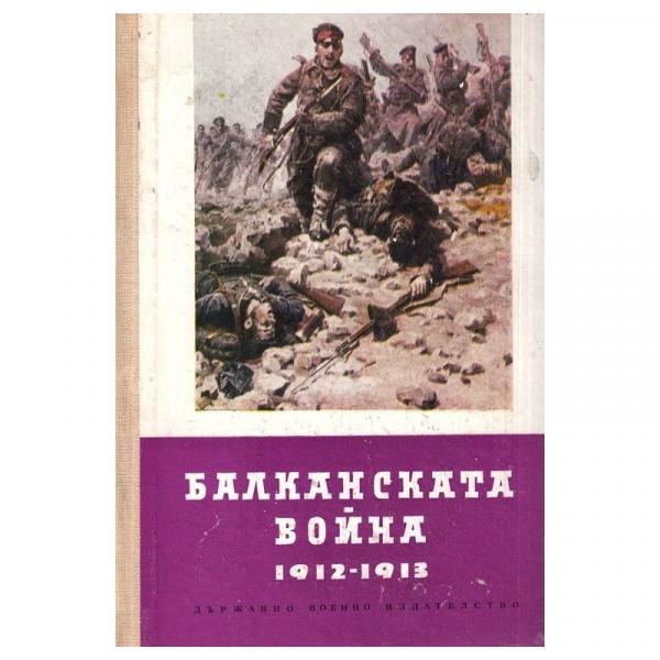 книги Балканската война 1912 1913