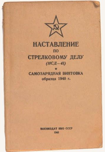 по стрелковому делу (НСД 41). Самозарядная винтовка Токарева обр. 1940 года (СВТ 40) 01