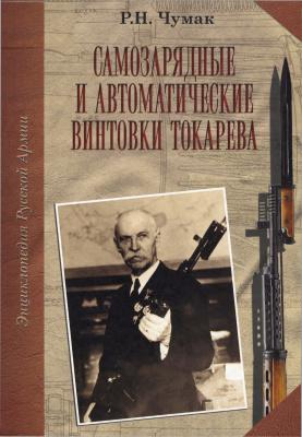 Р.Н. Самозарядные и автоматические винтовки Токарева (1 е издание)