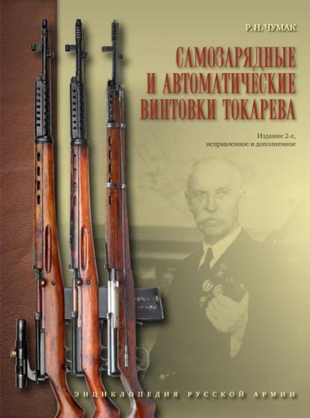 Р.Н. Самозарядные и автоматические винтовки Токарева