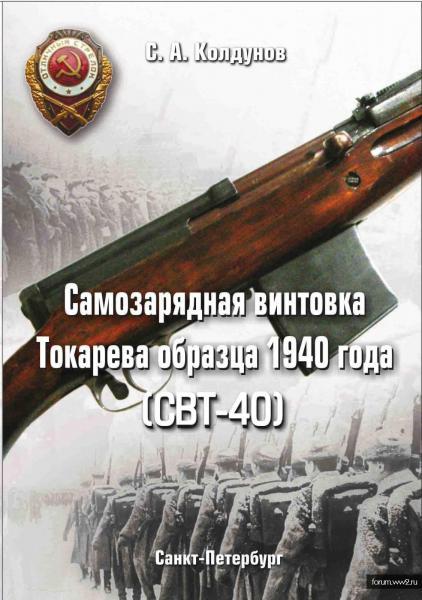С.А. Самозарядная винтовка Токарева образца 1940 года (СВТ 40)