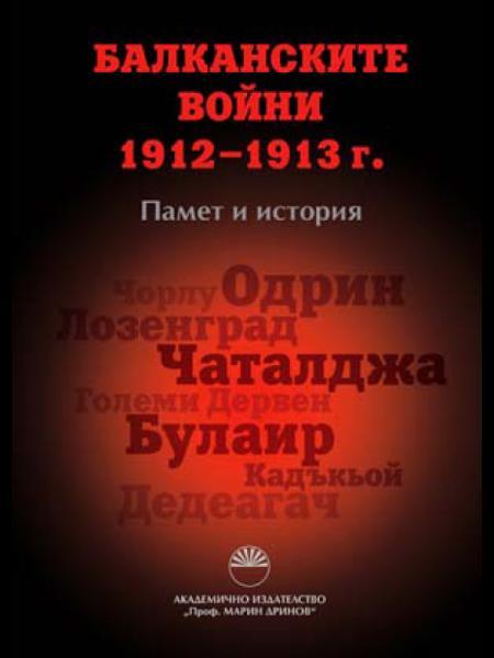 книги Балканските войни 1912 1913 г. Памет и история