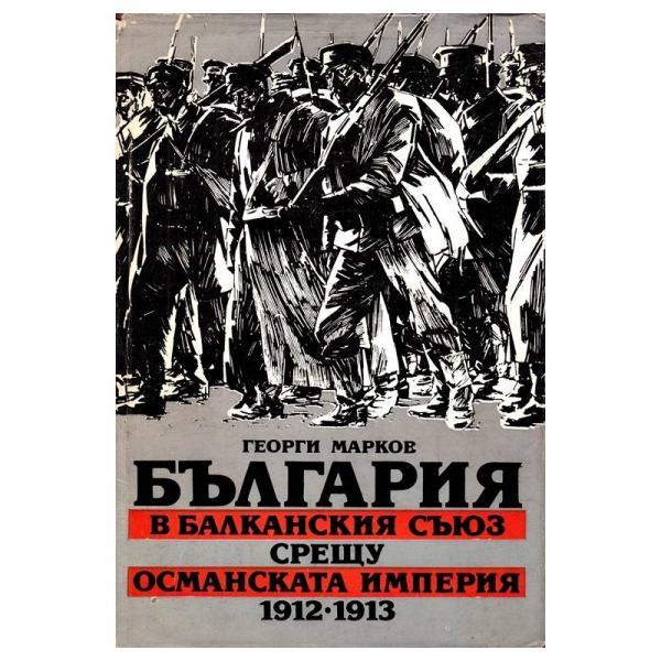 книги България в балканския съюз срещу Османската империя 1912 1913 г.