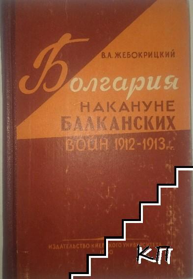 книги В.А. Жебокрицкого Болгария накануне Балканских войн 1912 1913 гг.
