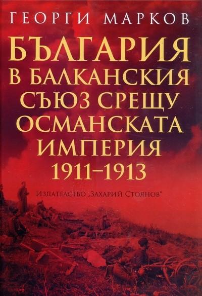 книги Георгия Маркова България в Балканския съюз срещу Османската империя 1911 1913