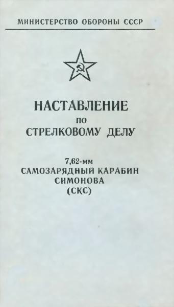 по стрелковому делу 7,62 мм самозарядный карабин Симонова (СКС) 01